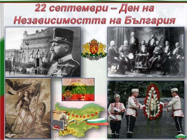 В календара на българския народ също има официални празници, съпътствани от много интересни народни обичаи, които ние като...