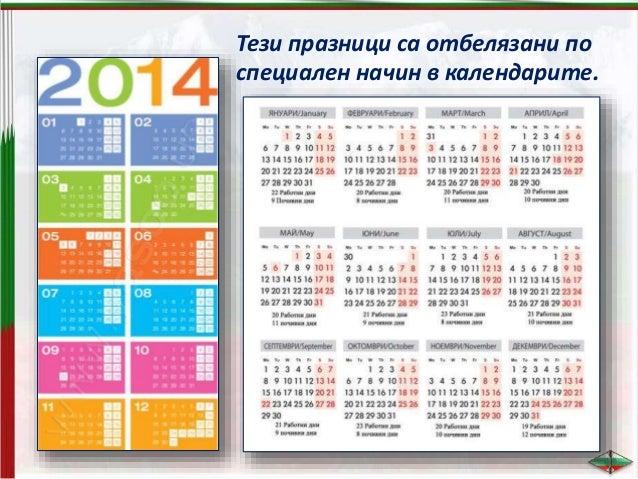 Официални празници, свързани с важни дати и исторически събития