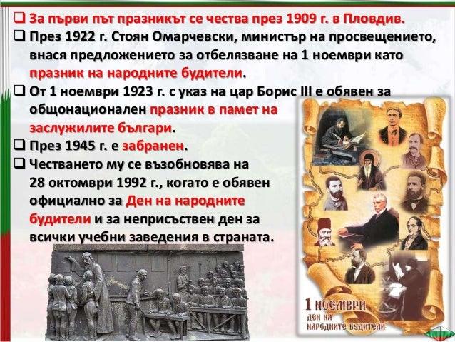 Празникът се почита от толкова много хора по света, че в много страни и в България е обявен за официален.