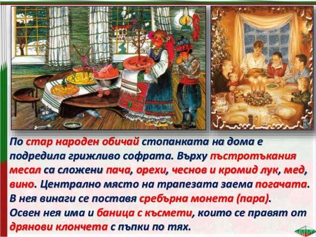  Мартеницата се изработва предимно от вълнена или памучна прежда в два основни цвята - бял и червен.  С нея българите се...