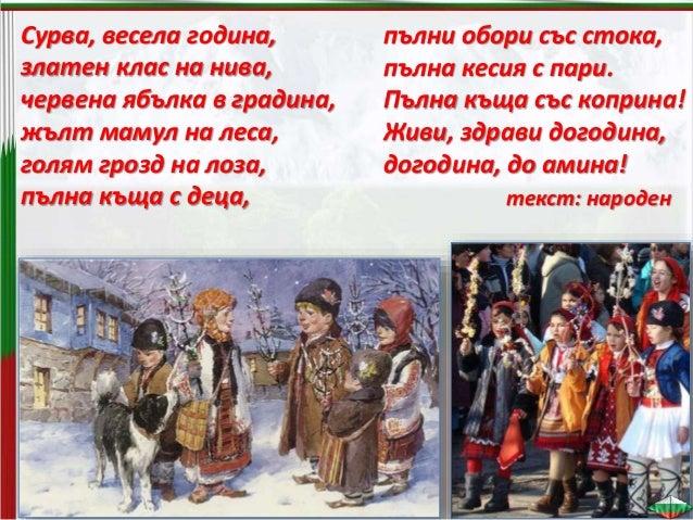 е християнски и народен празник, който се празнува една седмица преди Великден, в неделята след Лазаровден.  Нарича се ощ...