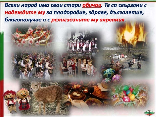 Звъни великденска камбана! Великден – празник свят. Децата стават рано, празника да почетат. Яйца да боядисат искат те, в ...