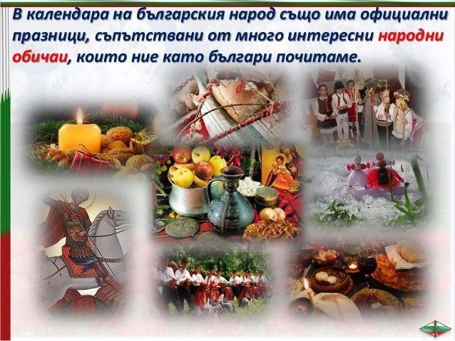  На този ден Българската православна църква чества деня Свети Георги Победоносец.  Обявен е за официален празник в Репуб...