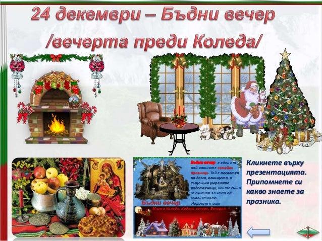 В България живеят и граждани от различни етноси - турци, арменци, евреи, роми и др. българи турци арменци роми евреи