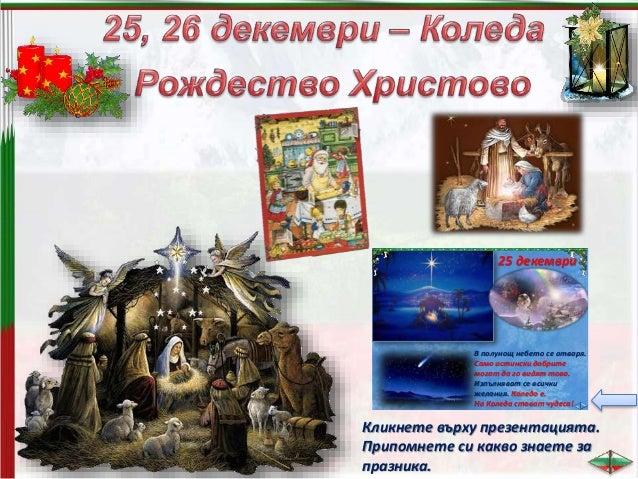 Всички те имат различни празници, но с някои общи черти в празнуването им. Въпреки различната етническа принадлежност и ку...