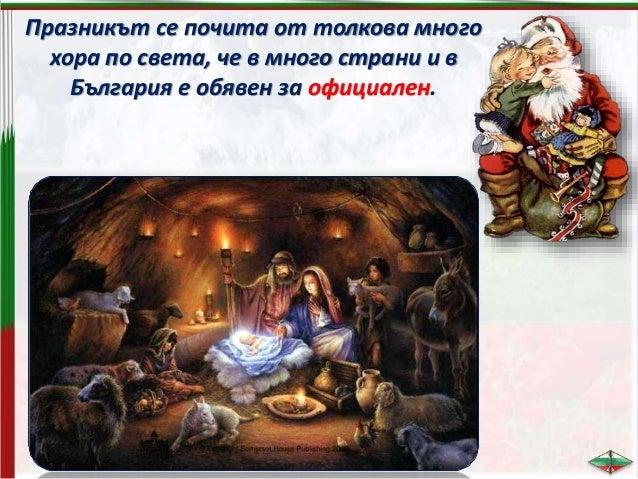 3 март; Националният празник на Република България е: 24 май; 1 ноември. Официалните празници в България се празнуват от: ...