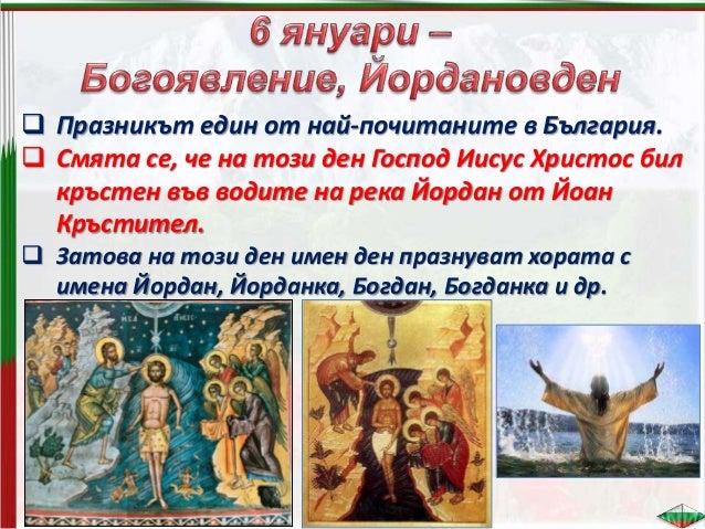Рождество Христово празнуваме на: 21 януари; 1 ноември; 25 и 26 декември. Денят на народните будители празнуваме на: 24 де...