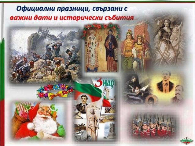 - Българите преминали река Дунав начело с хан Аспарух. - Заселили се по днешните наши земи. - Съюзили се със славяните. - ...