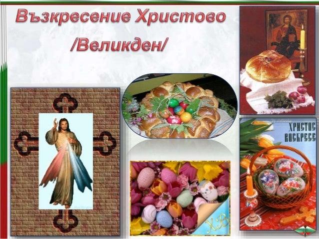 В презентацията са използвани картинки от:  Интернет;  http://www.e-uchebnik.bg/