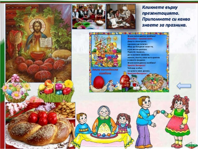 32. Празници в Република България - ОС, Анубис, В. П.