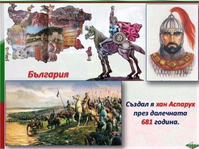 - Управлявали я и още много други ханове и царе.