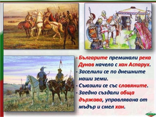 - Минали години… - Българското царство било разделено на две отделни царства и отслабнало. - Затова било завладяно от осма...