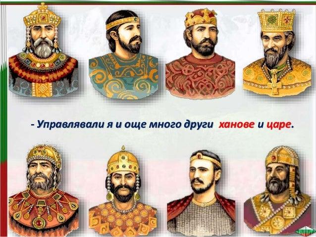 - Българите се борили за свободата си. - Много български герои изцяло посветили живота си на освобождението, подготвили на...