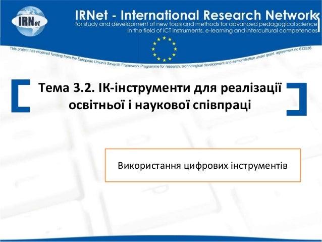 Тема 3.2. ІК-інструменти для реалізації освітньої і наукової співпраці Використання цифрових інструментів