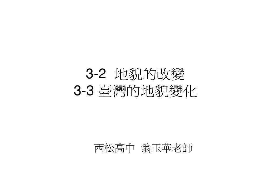 3-2 地貌的改變 3-3 臺灣的地貌變化    西松高中 翁玉華老師