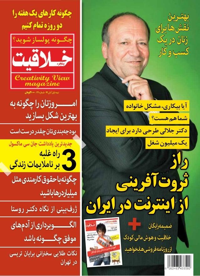 1 Khalaghiyat.com راز آفرینیثروت ایراندرنتراینتاز خانوادهمشکل،بیکاریآیا هست؟همشما ایجاد...