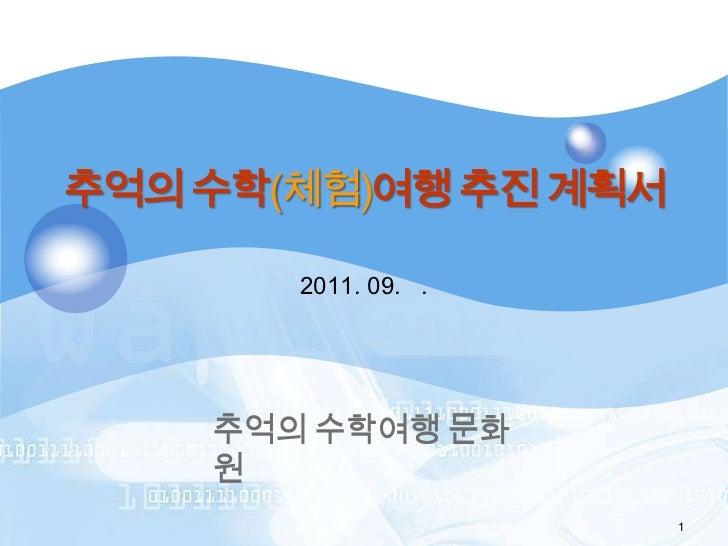 추억의 수학(체험)여행 추진 계획서       2011. 09. .                      1