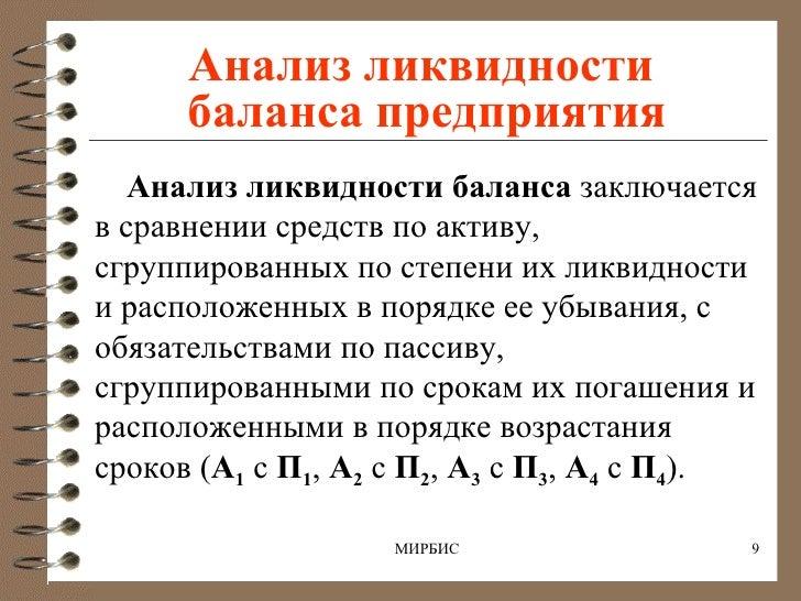 Лекция № Анализ ликвидности баланса предприятия