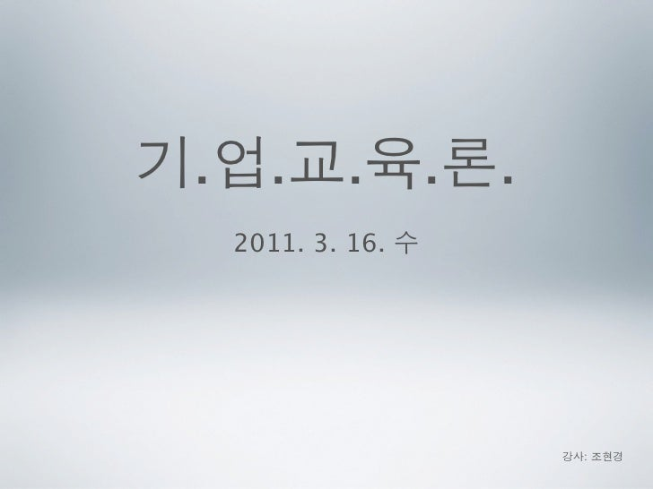 .     .     .      .   .    2011. 3. 16.                           :