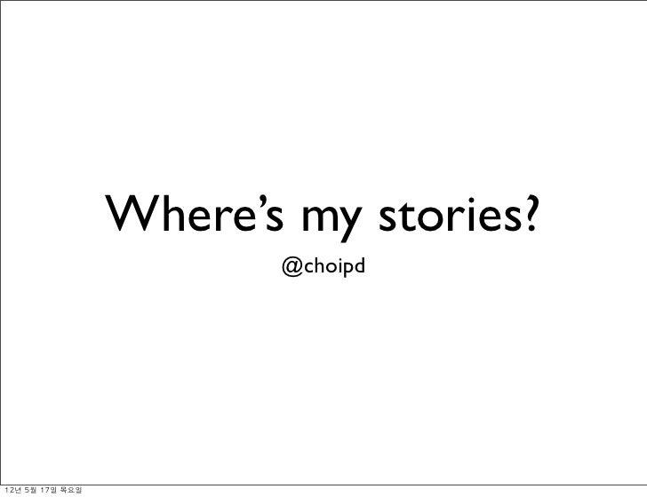 Where's my stories?                           @choipd12년 5월 17일 목요일