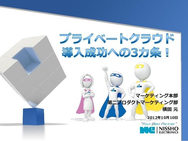 マーケティング本部    第二プロダクトマーケティング部                横田 元             2012年10月10日1            2012 Nissho Electronics Corp