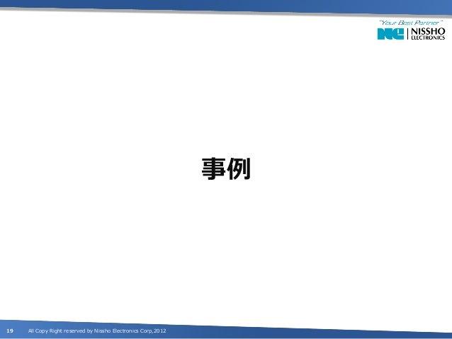 プライベートクラウド                                   導入成功の3カ条20   All Copy Right reserved by Nissho Electronics Corp,2012