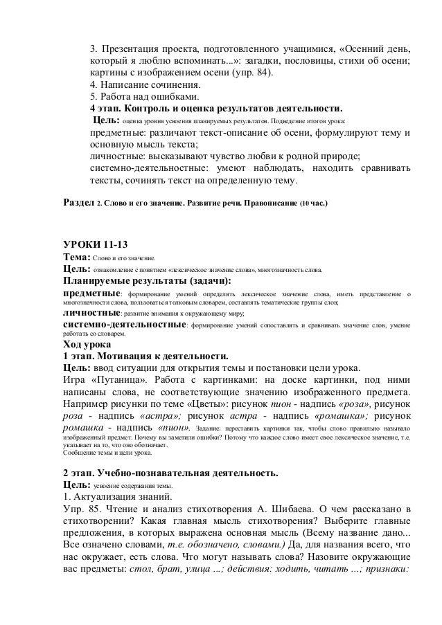 temu-istoriya-sochinenie-pro-utro-s-glagoli-2-litsa-i-edinstvennogo-chisla-uprazhneniya-ekodizayn-sochinenie