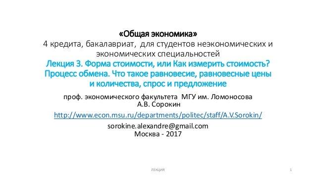«Общая экономика» 4 кредита, бакалавриат, для студентов неэкономических и экономических специальностей Лекция 3. Форма сто...