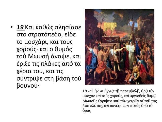 • 19 Και κακϊσ πλθςίαςε ςτο ςτρατόπεδο, είδε το μοςχάρι, και τουσ χοροφσ· και ο κυμόσ τοφ Μωυςι άναψε, και ζριξε τισ πλάκε...