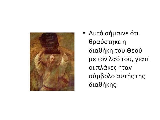 • Αυτό ςιμαινε ότι κραφςτθκε θ διακικθ του Θεοφ με τον λαό του, γιατί οι πλάκεσ ιταν ςφμβολο αυτισ τθσ διακικθσ.