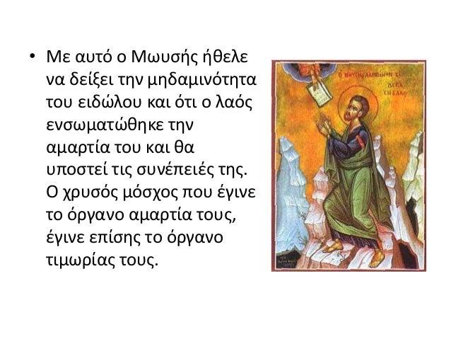 • Με αυτό ο Μωυςισ ικελε να δείξει τθν μθδαμινότθτα του ειδϊλου και ότι ο λαόσ ενςωματϊκθκε τθν αμαρτία του και κα υποςτεί...