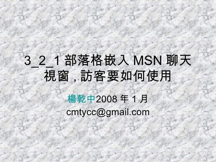 3_2_1 部落格嵌入 MSN 聊天視窗 , 訪客要如何使用 楊乾中 2008 年 1 月  [email_address]