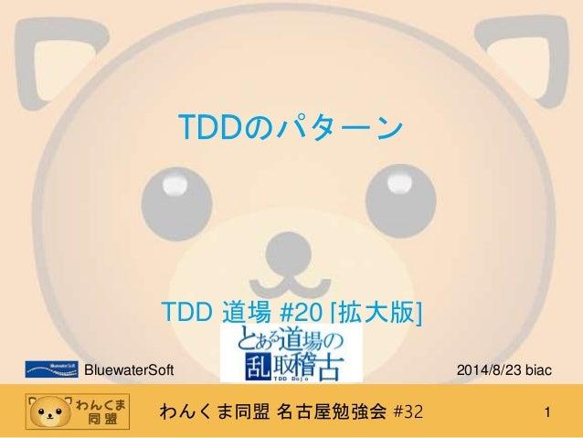 わんくま同盟 名古屋勉強会 #32 1 TDDのパターン TDD 道場 #20 [拡大版] BluewaterSoft 2014/8/23 biac