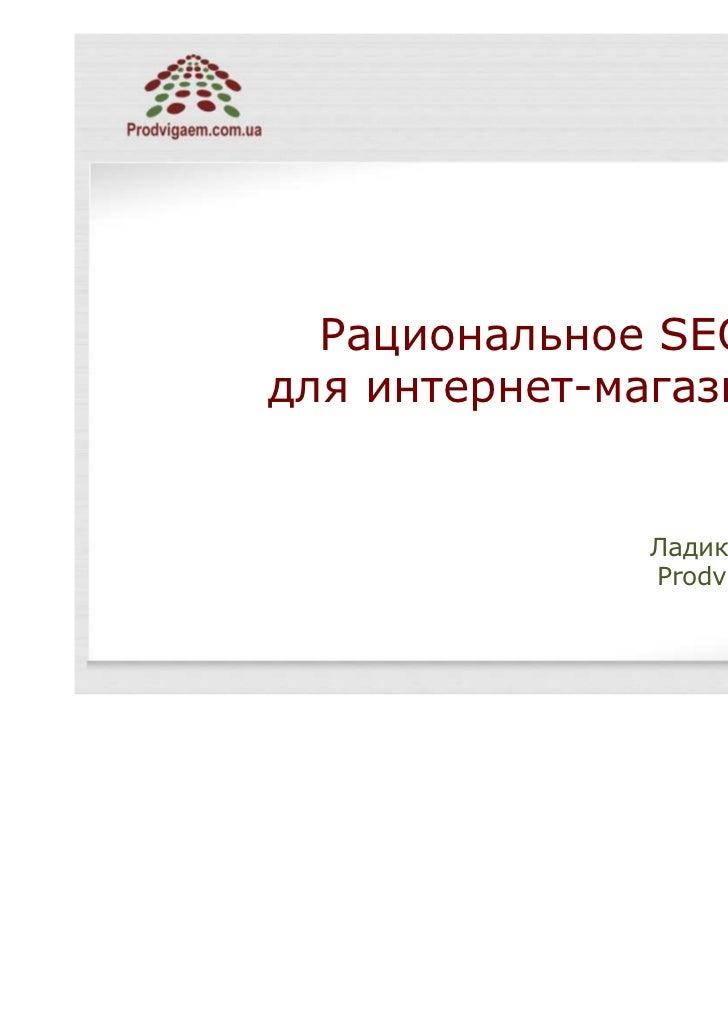 Рациональное SEOдля интернет-магазина               Ладиков Александр               Prodvigaem.com.ua