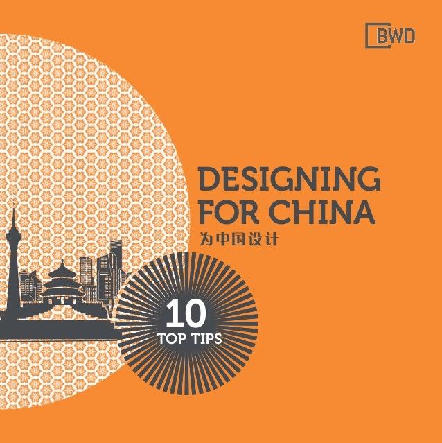 "DESIGNING FOR CHINA 为中国设计 10TOP TIPS 近几年各行各业全球化的趋势,让很多中国 企业开始制定海外营销战略,力争把""中国制造"" 品牌,推出国门,迈向国际。海外市场不同的历史 文化背景,不一样的语言、人文地理和消费..."