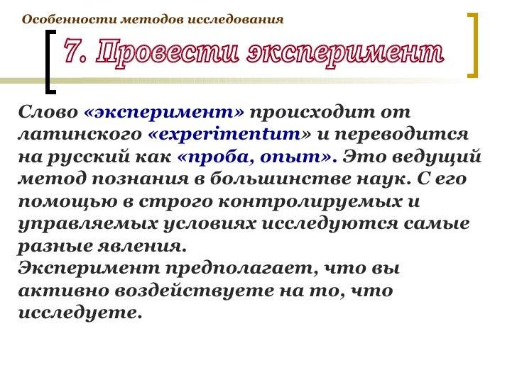 Особенности методов исследования Слово  «эксперимент»  происходит от латинского  «experimentum » и переводится на русский ...