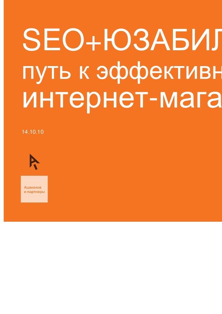 SEO+ЮЗАБИЛИТИпуть к эффективностиинтернет-магазина14.10.10
