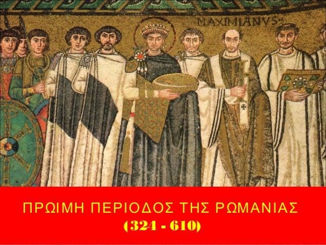 ΠΡΩΙΜΗ ΠΕΡΙΟΔΟΣ ΤΗΣ ΡΩΜΑΝΙΑΣ (324 - 610)