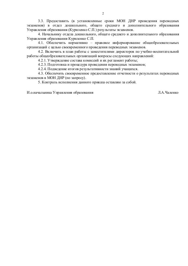 уо   приказ № 324    21.09.2016.  о проведении переводных экзаменов Slide 2