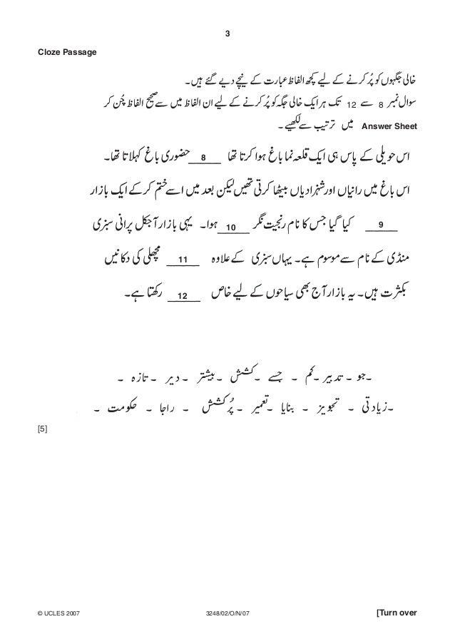 Urdu Comprehension Passages For Grade 8 3248 W07 Qp 02rh
