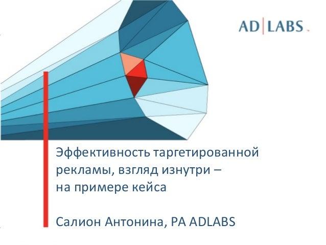 Эффективность таргетированной рекламы, взгляд изнутри – на примере кейса Салион Антонина, РА ADLABS
