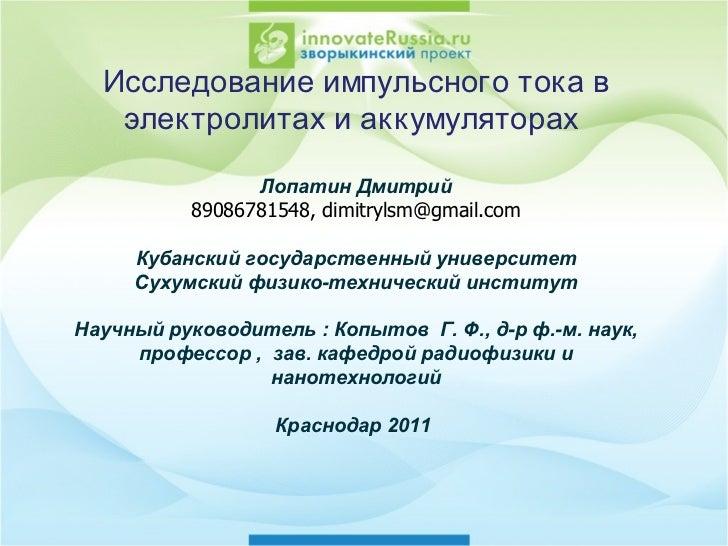 Исследование импульсного тока в электролитах и аккумуляторах  Лопатин Дмитрий 89086781548,  [email_address] Кубанский госу...