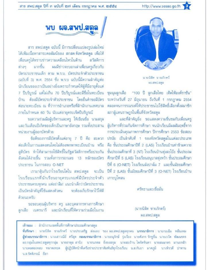 สาร สพป.สตูล ปีที่ 3 ฉบับที่ 27 เดือนกรกฎาคม 2554 Slide 3