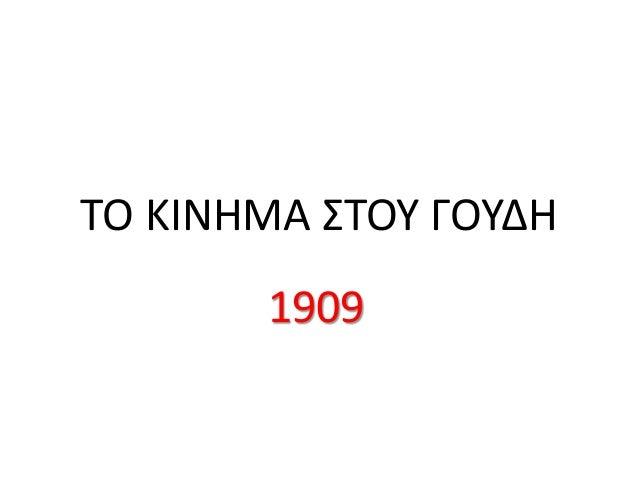 ΤΟ ΚΙΝΗΜΑ ΣΤΟΥ ΓΟΥΔΗ 1909