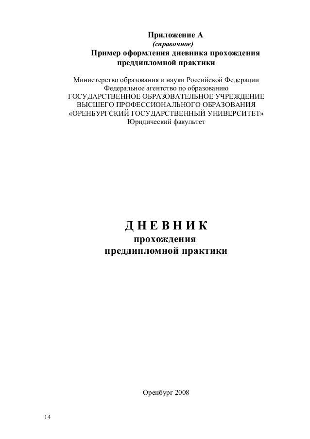 Содержание приложения к закону 328н