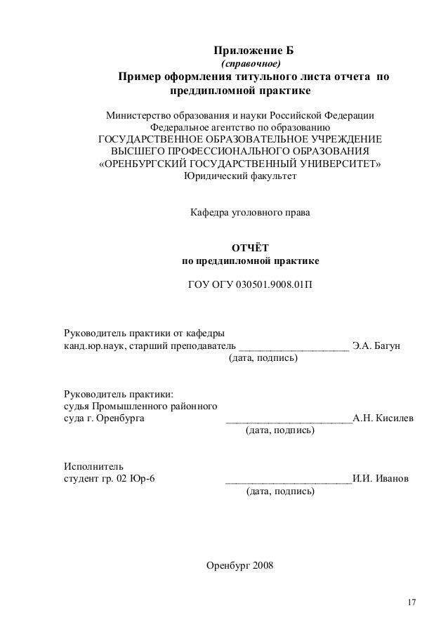 уголовное право  17 Приложение Б справочное Пример оформления титульного листа отчета по преддипломной практике