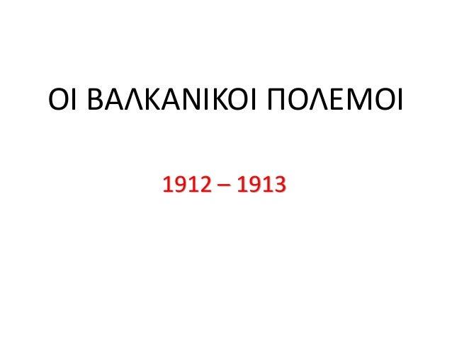 ΟΙ ΒΑΛΚΑΝΙΚΟΙ ΠΟΛΕΜΟΙ 1912 – 1913