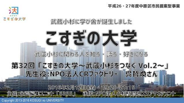 Copyright 2013-2016 KOSUGI no UNIVERSITY 平成26・27年度中原区市民提案型事業