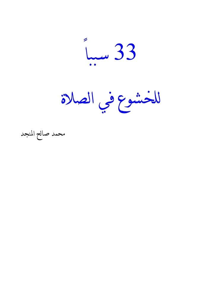 33 سبباً             للخشوع في الصلةمحمد صالح النجد