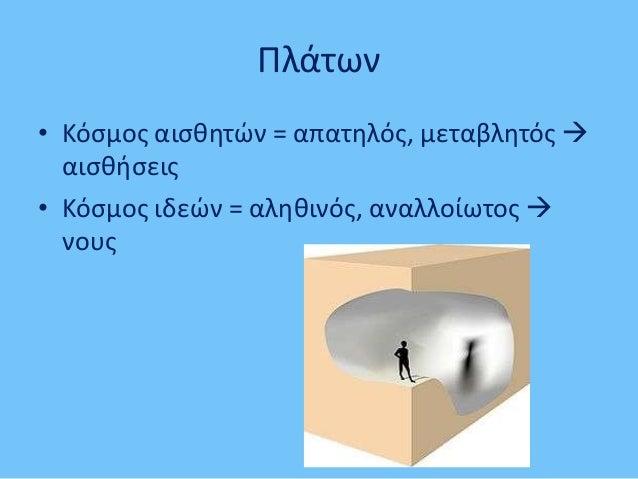 Πλάτων • Κόςμοσ αιςκθτϊν = απατθλόσ, μεταβλθτόσ  αιςκιςεισ • Κόςμοσ ιδεϊν = αλθκινόσ, αναλλοίωτοσ  νουσ
